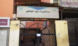 يومان مكافأة للعاملين بمستشفيات جامعة بنها فى العيد