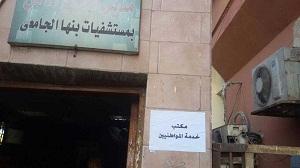 Un Bureau pour servir les citoyens dans les hôpitaux universitaires de l'Université de Banha.