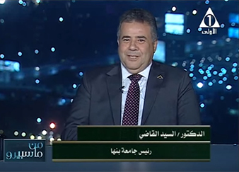 Prof.Dr. EL-Sayed EL-Kady's interview on the first T.V channel