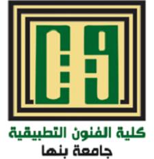 فتح باب الترشح لعمادة كلية الفنون التطبيقية  بجامعة بنها