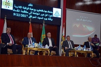 """Fighting corruption is our responsibility"" says Qulubia governor in Benha University"