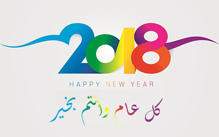 تهنئة بالعام الميلادي الجديد 2018