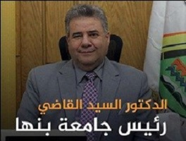 "Benha University president wins the award of 2017 public figure in ""shababik"" website referendum"