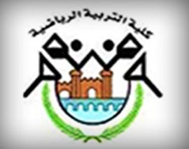 فتح باب الترشح لعمادة كلية التربية الرياضية بجامعة بنها