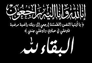 رئيس جامعة بنها ينعي أ.د/ سمير عبد اللطيف
