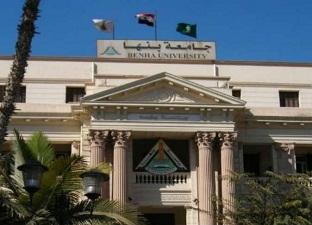 بروتوكول تعاون بين جامعة بنها وأكاديمية ناصر العسكرية العليا