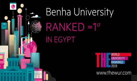 جامعة بنها ضمن الفئة الأولى للجامعات المصرية في التصنيف العالمي البريطاني التايمز للتعليم العالي THE 2019