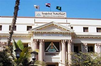 السبت 3 نوفمبر .. فتح باب الترشح لمنصب رئيس جامعة بنها