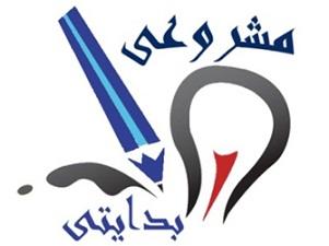 أكاديمية البحث العلمي تقدم فرص لتمويل مشاريع التخرج لطلاب السنوات النهائية في الجامعات المصرية