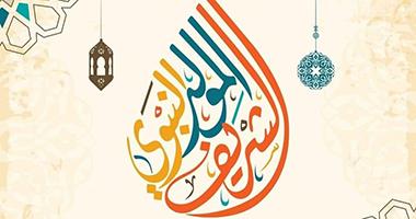 تهنئة بالمولد النبوي الشريف للعام الهجري 1440هـ