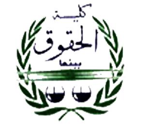 الأحد .. مقابلة المرشحين لمنصب عمادة كلية الحقوق بجامعة بنها