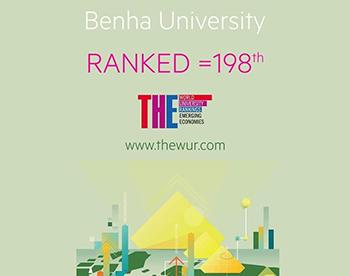 جامعة بنها من أفضل ٢٠٠ جامعة عالميا بتصنيف التايمز ٢٠١٩ لمؤسسات التعليم العالي لدول الاقتصاديات الناشئة