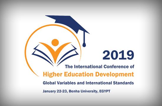 غدا بجامعة بنها: أنطلاق المؤتمر الدولي لتطوير التعليم العالي في ضو ء المتغيرات والمعايير العالمية