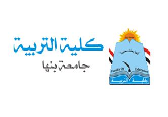 بالأسماء .. القائمة النهائية للمرشحين على منصب عمادة «كلية التربية»