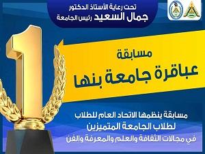 إنطلاق مسابقة العباقرة لطلاب جامعة بنها