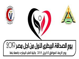 بمشاركة 7 جامعات مصرية... إنطلاق يوم الصداقة البيطري الأول بجامعة بنها
