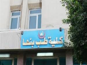 طب بنها الثالث فى الإختبار المعرفى الموحد لكليات الطب بالجامعات المصرية