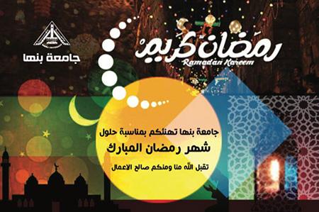 تهنئة جامعة بنها بحلول شهر رمضان الكريم لعام 2019