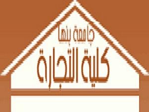 بالأسماء .. القائمة النهائية للمرشحين على منصب عمادة «كلية التجارة»