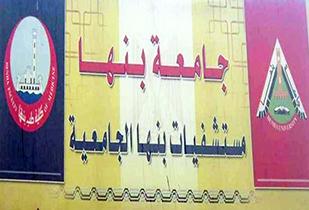 مد فترة التقدم لإعلان جامعة بنها عن حاجتها لـ «مدير تنفيذى» للمستشفيات الجامعية