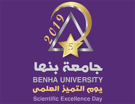 Benha University celebrates by the 5th Scientific Excellence Day