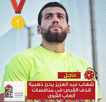 جامعة بنها تهنئ شهاب عبدالعزيز لحصوله على ذهبية رمي القرص في دورة الألعاب الأفريقية