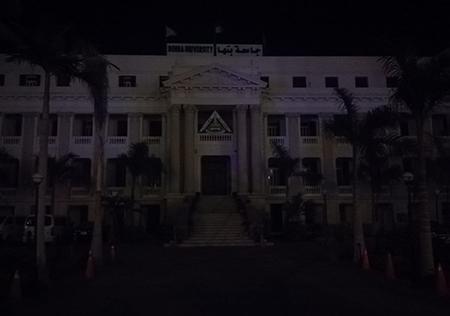 جامعة بنها فى ساعة الأرض .. اطفاء الإضاءة فى جميع الكليات