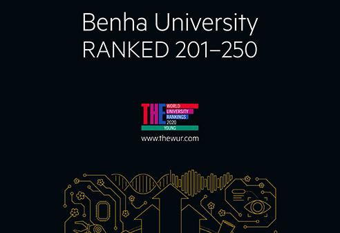 لأول مرة .. جامعة بنها في تصنيف التايمز البريطاني للجامعات الشابة 2020