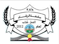 جائزة جامعة الزرقاء الأردنية لأفضل كتاب 2012