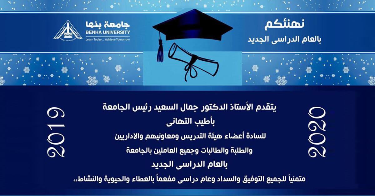 السعيد يهنئ جامعة بنها بالعام الدراسي الجديد 2019/2020