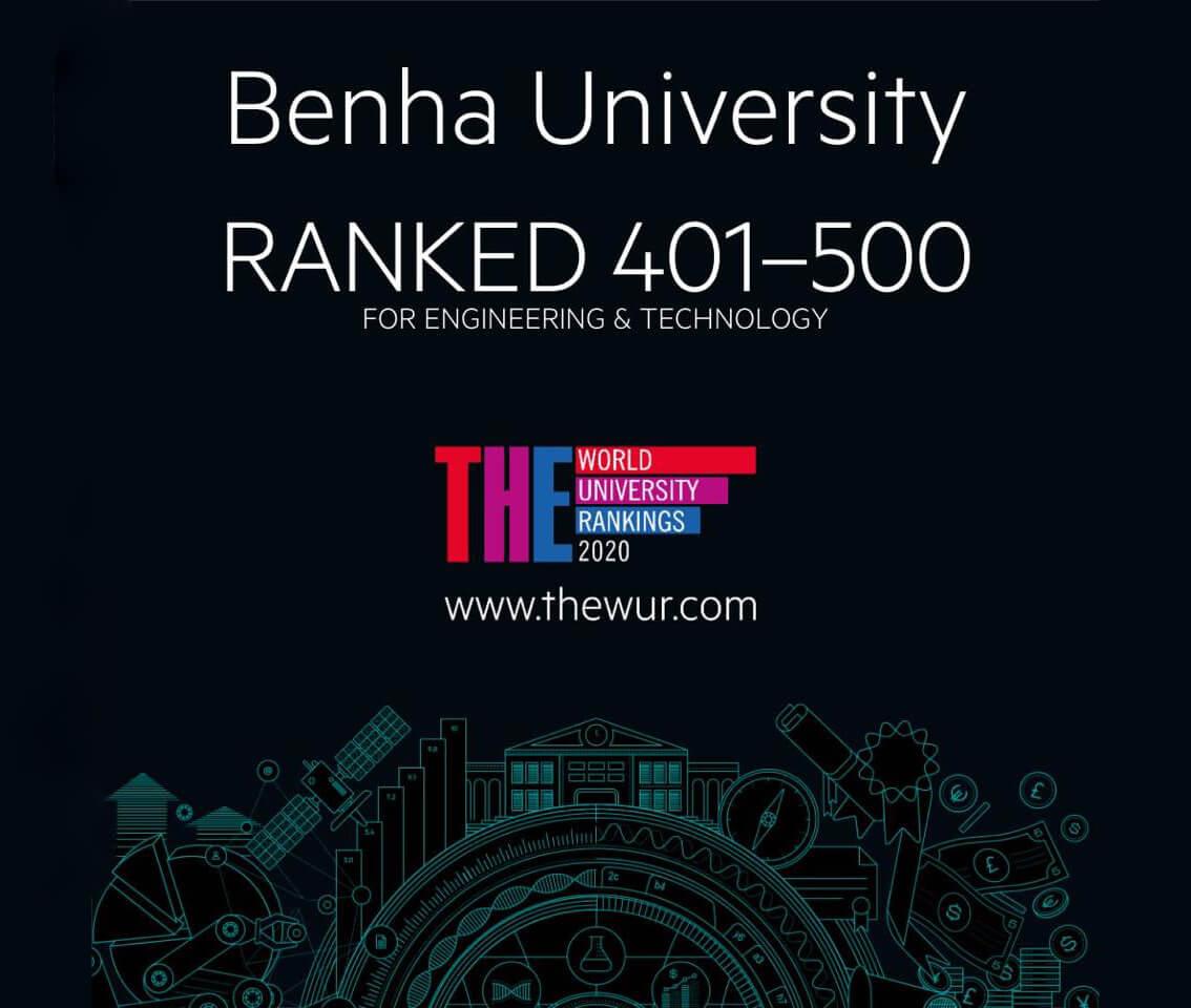 تقدمت 100 مركز: جامعة بنها تحتل الترتيب (401 -500) عالمياً في مجال العلوم الهندسية والتكنولوجية بتصنيف التايمز البريطاني لعام 2020
