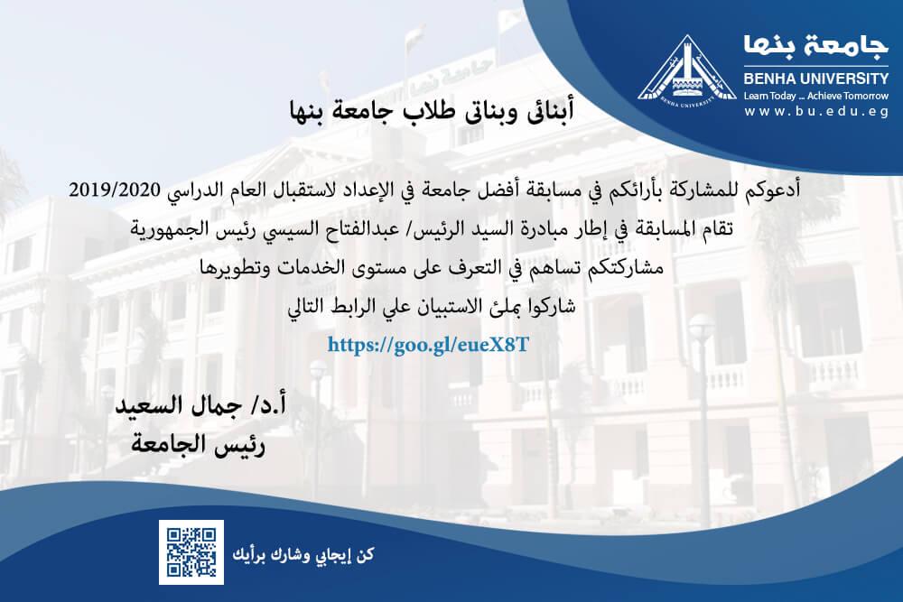 شارك برأيك .. إستبيان للطلاب لمسابقة أفضل جامعة مصرية